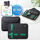 GRID-IT・iPad Air タブレ...