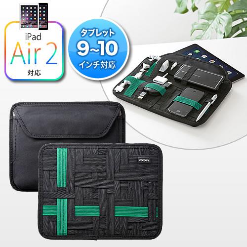 GRID-IT・iPad Air タブレットケース(10インチ対応・Cocoon・ガジェット収納)