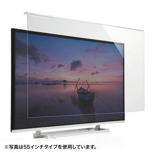 液晶テレビ保護パネル(65インチ・吊り下げ式・キズ汚れ防止)