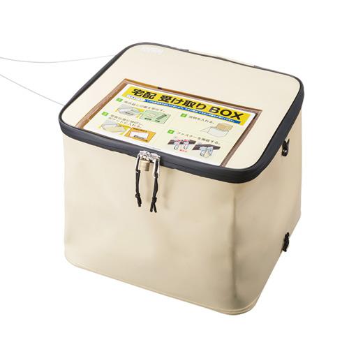 【わけあり在庫処分】宅配ボックス(折りたたみ式・防水・高耐久・50リットル・アイボリー)