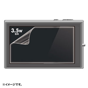 【期間限定価格】デジカメ用液晶保護フィルム(光沢・3.5型ワイド)