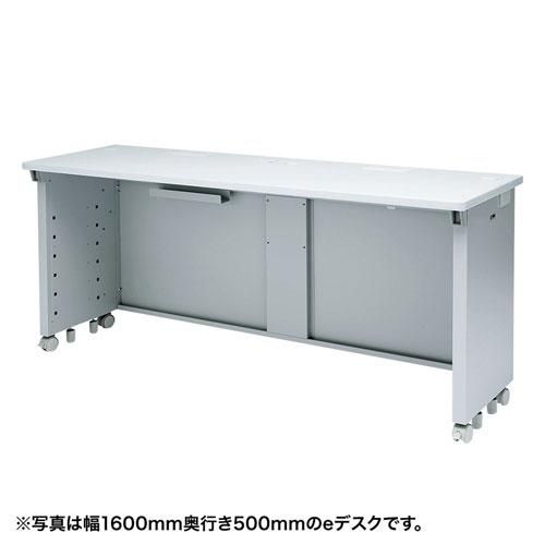 【注文後5週間納期】【返品不可】eデスク(Sタイプ・W1700×D500mm)