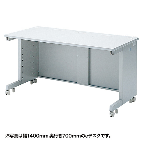 eデスク(Sタイプ・W1400×D650mm)