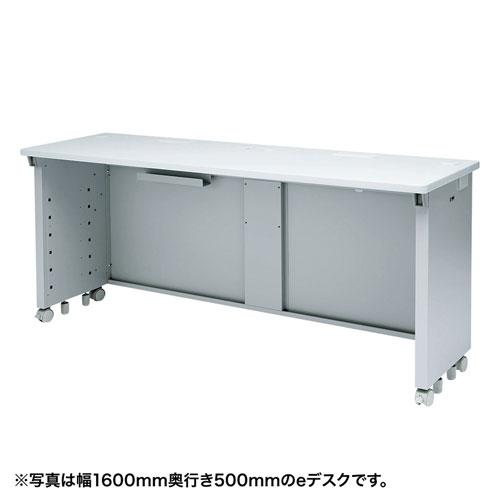 【注文後5週間納期】【返品不可】eデスク(Sタイプ・W1800×D500mm)