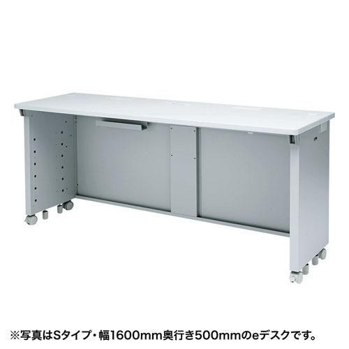 【注文後5週間納期】【返品不可】eデスク(Wタイプ・W1400×D500mm)