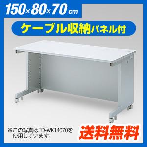 eデスク・Wタイプ(W1500×D800)(受注生産) ED-WK15080