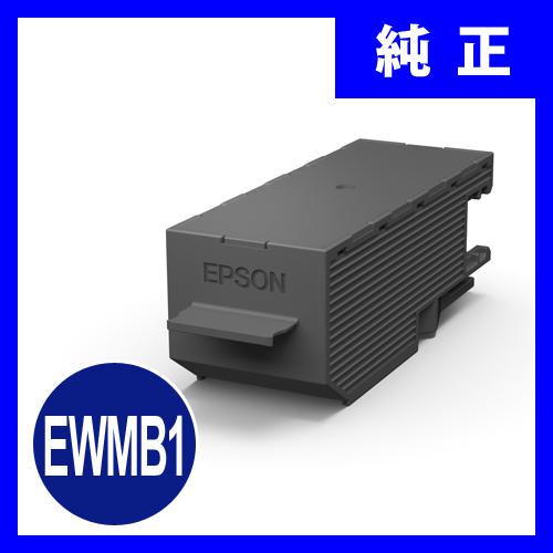 EWMB1 エプソン メンテナンスボックス
