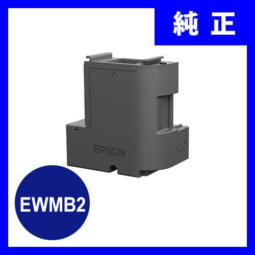 EWMB2 エプソン メンテナンスボックス