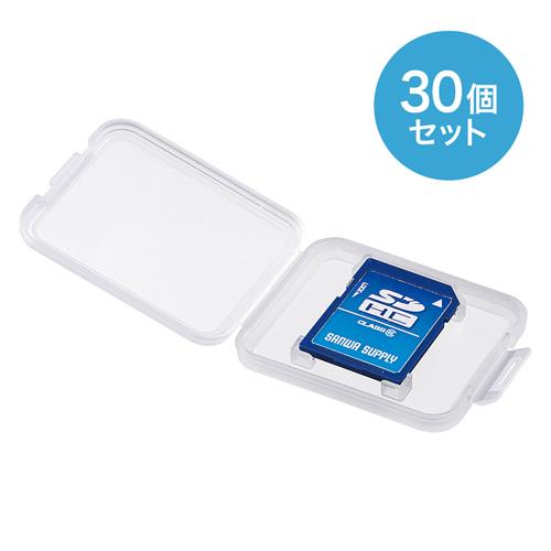 SDカード用クリアケース(30個セット)