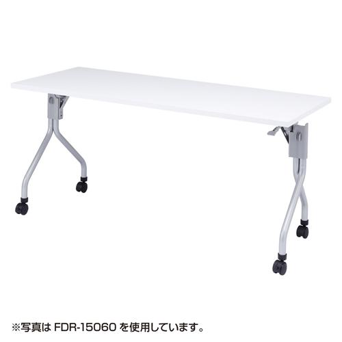 折りたたみ机(幅1500×奥行き450mm)