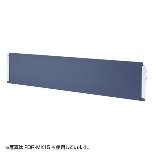 FDR-18045・18060用幕板(幅1800mm)