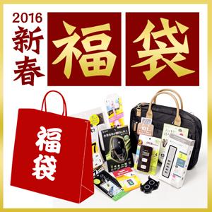 【クリックで詳細表示】新春ハッピー福袋2016 【5000円コース】 FUKU5000