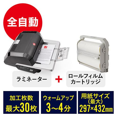 アコ・ブランズ・ジャパン オートフィードラミネーター ロールフィルムカートリッジセット GLMFOTON30 FOTONC100B