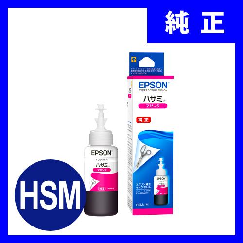 HSM-M エプソン インクボトル マゼンタ