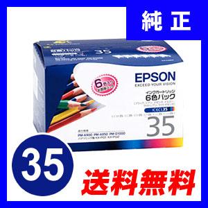 【クリックでお店のこの商品のページへ】エプソン インクカートリッジ6色パック IC6CL35 IC6CL35