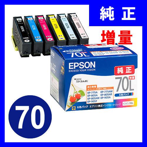 【プリンタインクセール】IC6CL70L エプソン インクカートリッジ 6色パック(増量) さくらんぼ