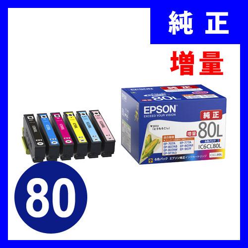 IC6CL80L エプソン インクカートリッジ 6色パック(増量)