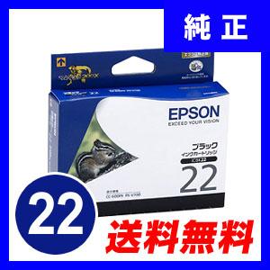 【クリックでお店のこの商品のページへ】エプソン インクカートリッジ ICBK22【返品不可】 ICBK22