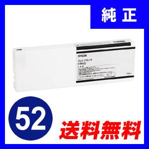 エプソン インクカートリッジ ICBK52【返品不可】 サンワダイレクト サンワサプライ ICBK52