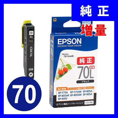 ICBK70L エプソン インクカートリッジ ブラック(増量) さくらんぼ