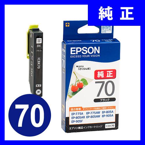 【クリックでお店のこの商品のページへ】ICBK70 エプソン インクカートリッジ ブラック さくらんぼ ICBK70