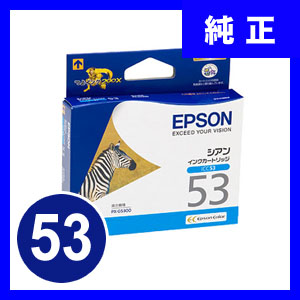 【クリックでお店のこの商品のページへ】エプソン インクカートリッジ ICC53【返品不可】 ICC53