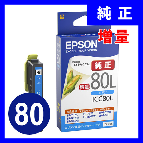 ICC80L エプソン インクカートリッジ シアン(増量)