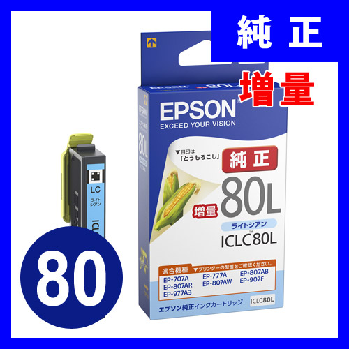 ICLC80L エプソン インクカートリッジ ライトシアン(増量)