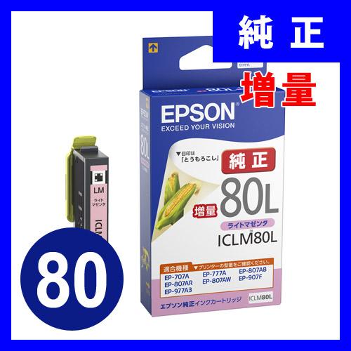 ICLM80L エプソン インクカートリッジ ライトマゼンタ(増量)