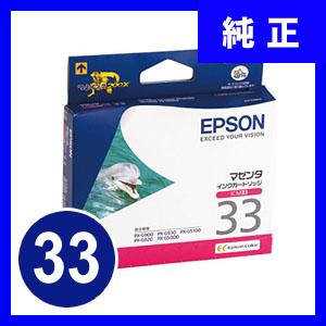 【クリックでお店のこの商品のページへ】エプソン インクカートリッジ ICM33【返品不可】 ICM33