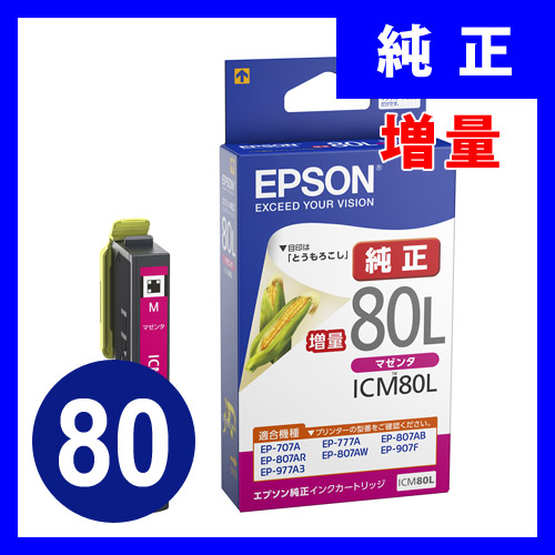 ICM80L エプソン インクカートリッジ マゼンタ(増量)