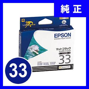 【クリックでお店のこの商品のページへ】エプソン インクカートリッジ ICMB33 ICMB33