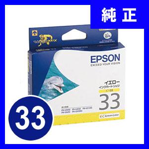 【クリックでお店のこの商品のページへ】エプソン インクカートリッジ ICY33【返品不可】 ICY33