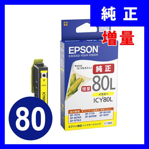 ICY80L エプソン インクカートリッジ イエロー(増量)