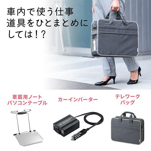 インカーワーク必需品アイテムセット 車載テーブル 車テーブル カーインバーター 車載バッグ