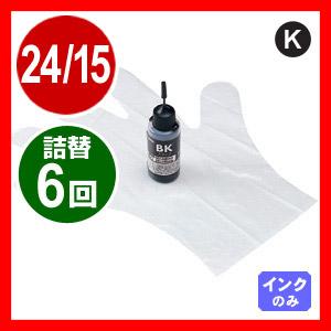 【1回あたりの詰め替え127円】詰め替えインク BCI-24Black・15Black 各約6回分(ブラック・30ml)