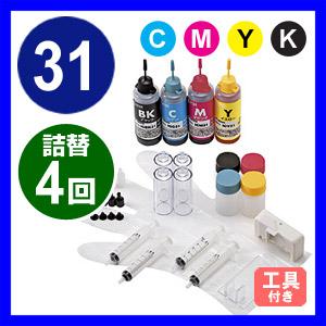 【わけあり在庫処分】 詰め替えインク エプソン31シリーズ4色セット 各約4回分(各60ml)