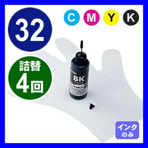 【クリックでお店のこの商品のページへ】詰め替えインク ICBK32 約4回分(ブラック・60ml) INK-32BK60N_TSL