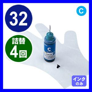 【クリックでお店のこの商品のページへ】詰め替えインク ICC32 約4回分(シアン・60ml) INK-32C60N