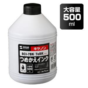 【クリックでお店のこの商品のページへ】詰め替えインク BCI-7eBK 約66回分(ブラック・500ml) INK-7BK500