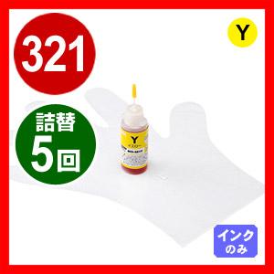 詰め替えインク BCI-321Y 約5回分(イエロー・30ml) INK-C321Y30