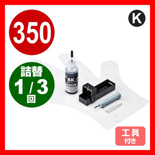 【1回あたりの詰め替え263円】詰め替えインク BCI-350PGBK  約3回分(顔料ブラック・30ml・工具付き)