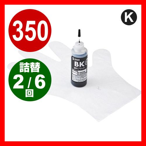 【1回あたりの詰め替え203円】詰め替えインク BCI-350PGBK 約6回分(顔料ブラック・60ml)