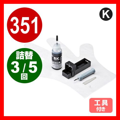 【1回あたりの詰め替え158円】詰め替えインク BCI-351BK 約5回分(ブラック・30ml・工具付き)