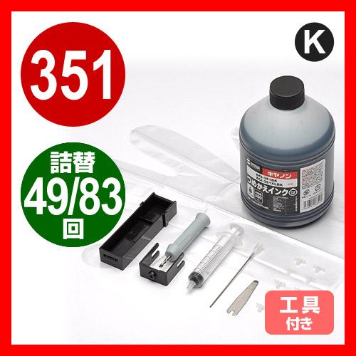 【数量限定特価】大容量・詰替えインク キャノン BCI-351BK対応(500ml・83回分・染料ブラック)