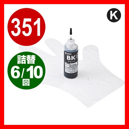 【1回あたりの詰め替え122円】詰め替えインク BCI-351BK 約10回分(ブラック・60ml)