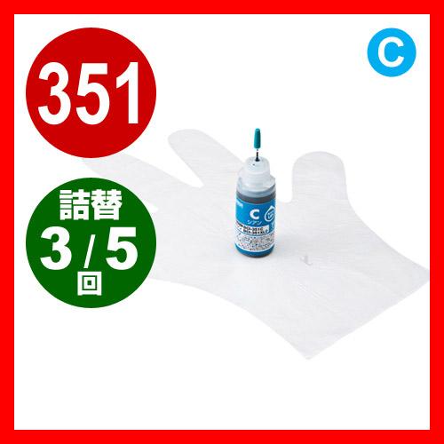 【1回あたりの詰め替え140円】詰め替えインク BCI-351C 約5回分(シアン・30ml)