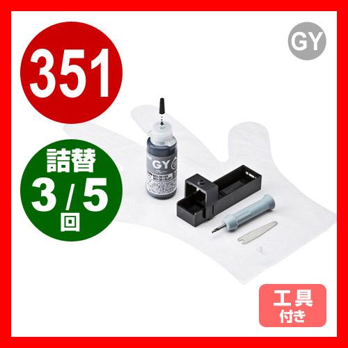 【1回あたりの詰め替え162円】詰め替えインク BCI-351GY 約5回分(グレー・30ml・工具付き)