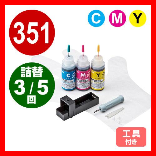 【1回あたりの詰め替え310円】詰め替えインク BCI-351シリーズ 約5回分(3色セット・30ml)