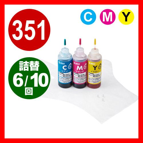 【1回あたりの詰め替え246円】詰め替えインク BCI-351シリーズ 約10回分(3色セット・60ml)